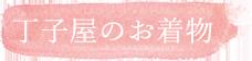 丁子屋の紬